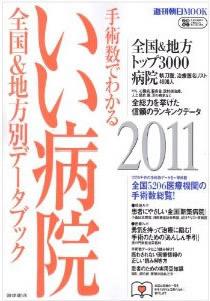 当院が「2011年度版 手術数でわかるいい病院」にランク・イン!