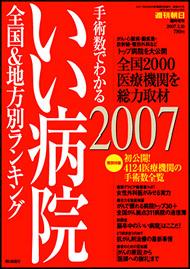 週刊朝日 臨時増刊「手術数でわかるいい病院2007 全国&地方別ランキング」で紹介されました。(2007年3月22日)