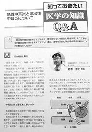 「心とからだの健康」2007年3月号〔健学社〕に解説記事を執筆いたしました。