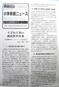 「小学保健ニュース」の監修と解説を行いました。(2006年2月28日)
