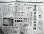 聖教新聞に取材記事が掲載されました。(2006年2月17日)