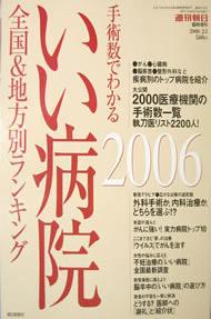 週刊朝日 臨時増刊「手術数でわかるいい病院 全国&地方別ランキング」で紹介されました。(2006年2月5日)