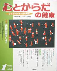 建学社「心とからだの健康」1月号で紹介されました。(2006年1月)