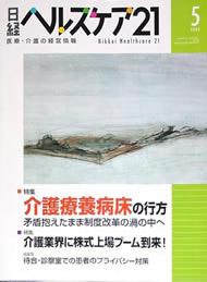 病・医院向け月刊誌「日経ヘルスケア」からの取材(2004年5月)