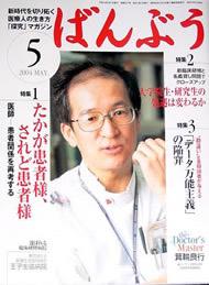 医療従事者向けの月刊誌「ばんぶう」(日本医療企画社)(2004年5月)