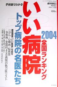 いい病院ランキング(2004年1月)