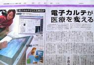 朝日新聞社からの取材(2003年12月)
