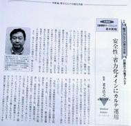 病院向け月刊誌「新医療」から執筆依頼(2003年10月)