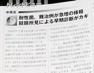 医師向け医学情報誌「日経メディカル」からの取材(2001年9月)
