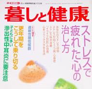 一般向け健康情報誌の月刊誌「暮らしと健康」からの取材(2001年3月)