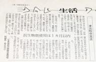 産経新聞社から読者質問への答え依頼(2000年4月25日)