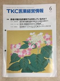 TKC医業経営情報