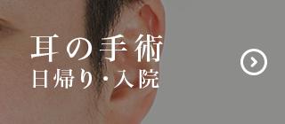 耳の手術 日帰り・入院