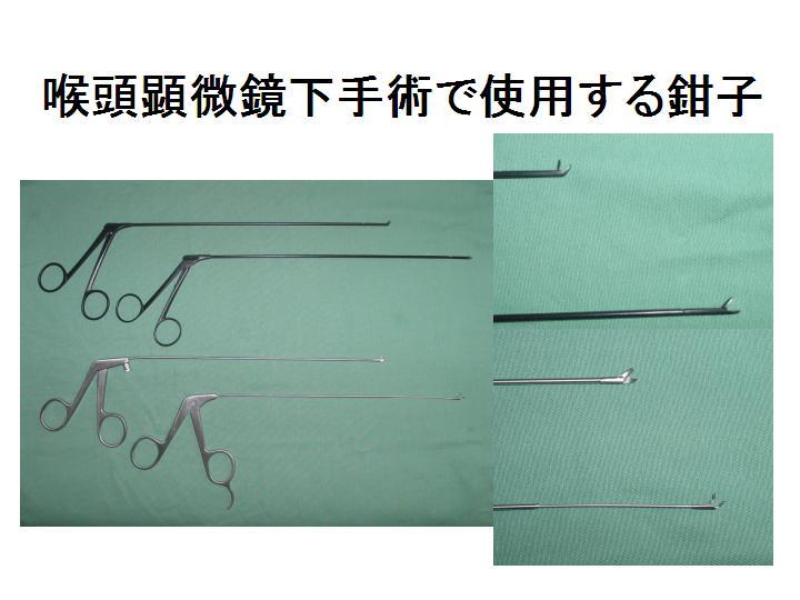 咽頭顕微鏡下手術で使用する鉗子