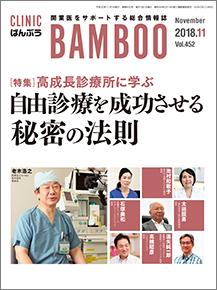 開業医向け総合情報誌「ばんぶう」