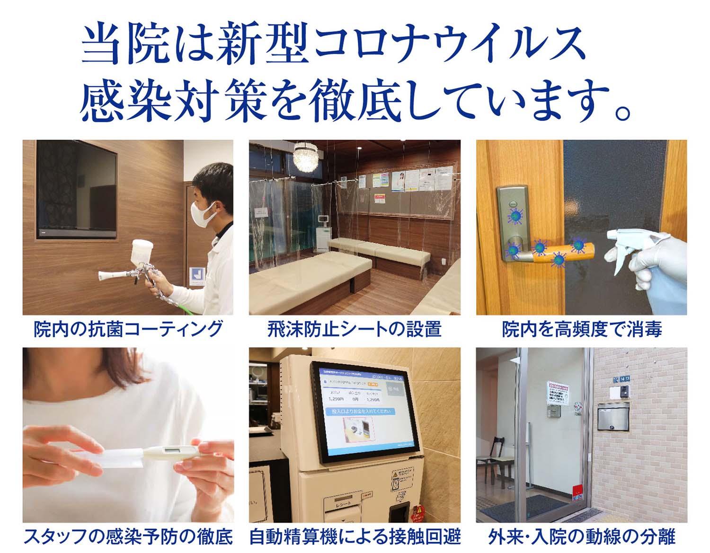 当院は新型コロナウイルス感染対策を徹底しています。