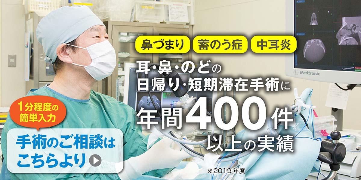 「鼻づまり(蓄膿症)」「中耳炎」など耳・鼻・喉の日帰り短期滞在手術に年間400件以上の実績