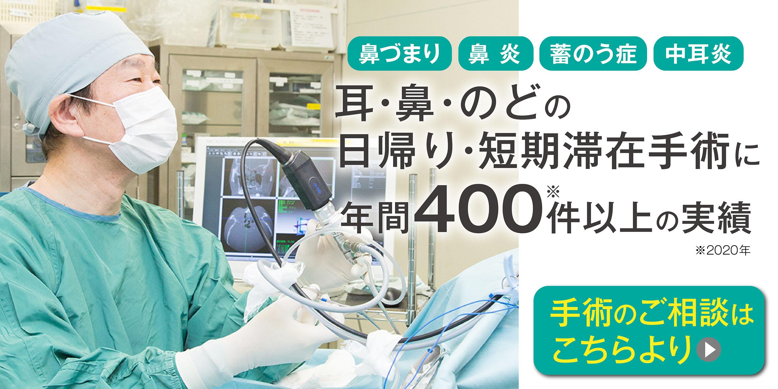 「鼻づまり」「鼻炎」「蓄のう症」「中耳炎」など耳・鼻・のどの日帰り・短期滞在手術に年間400件以上の実績
